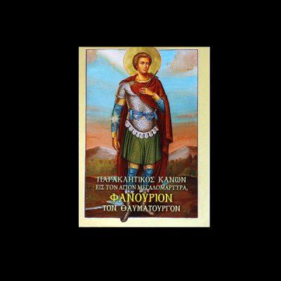 Παράκληση Αγίου Φανουρίου