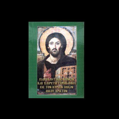 Παράκληση του Ιησού Χριστού
